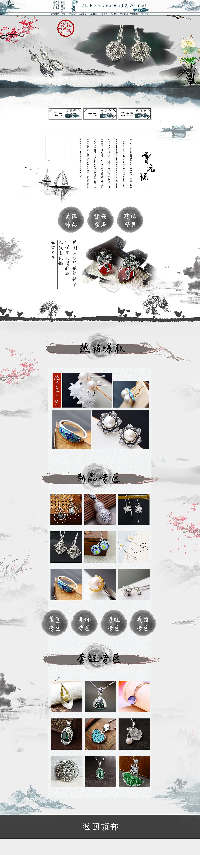 霄元古风银饰首页|网页|电商|咘咘咕咕 - 原创作品图片