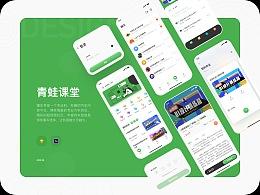 青蛙课堂App