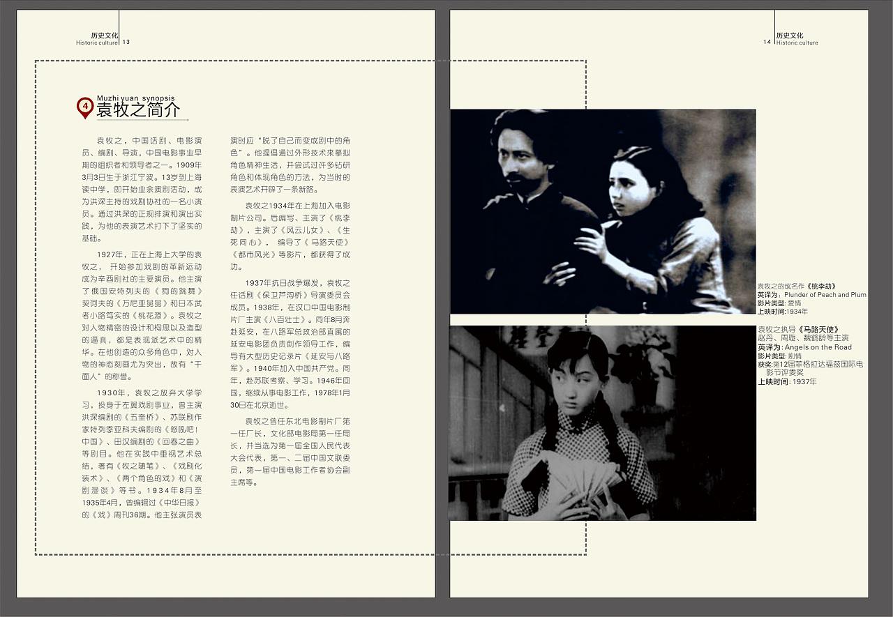 关于南塘老街的书籍设计(毕业设计中的一部分)0.0图片