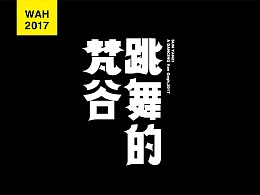WAH NO.21 丨字体设计