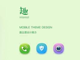 手机主题设计