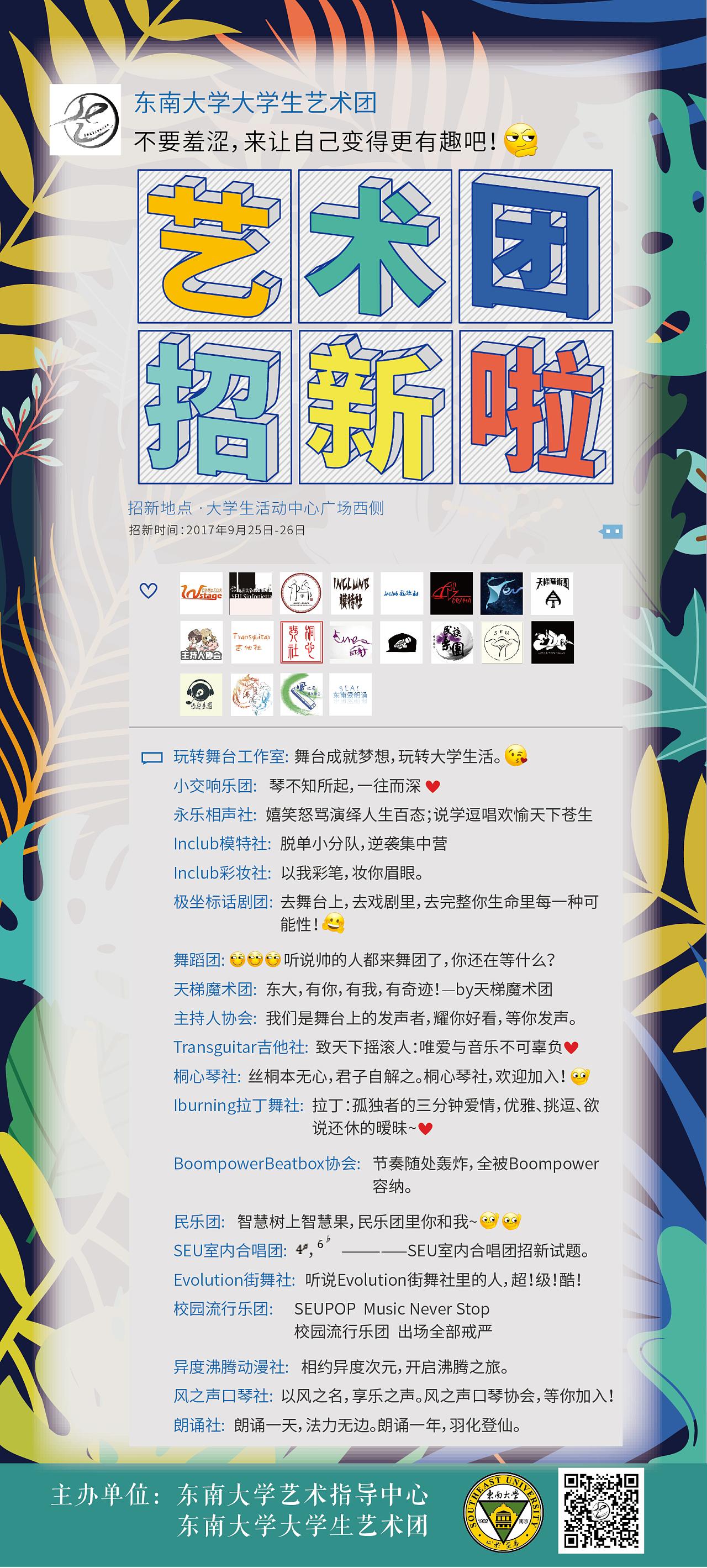 【习作】东大艺术团招新海报