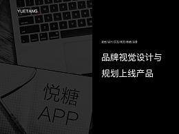 健康类App-悦糖Redesign