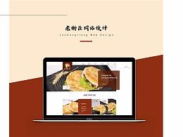 网站设计--老擀匠网站设计