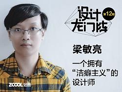 """梁敏亮:一个拥有""""洁癖主义""""的设计师"""