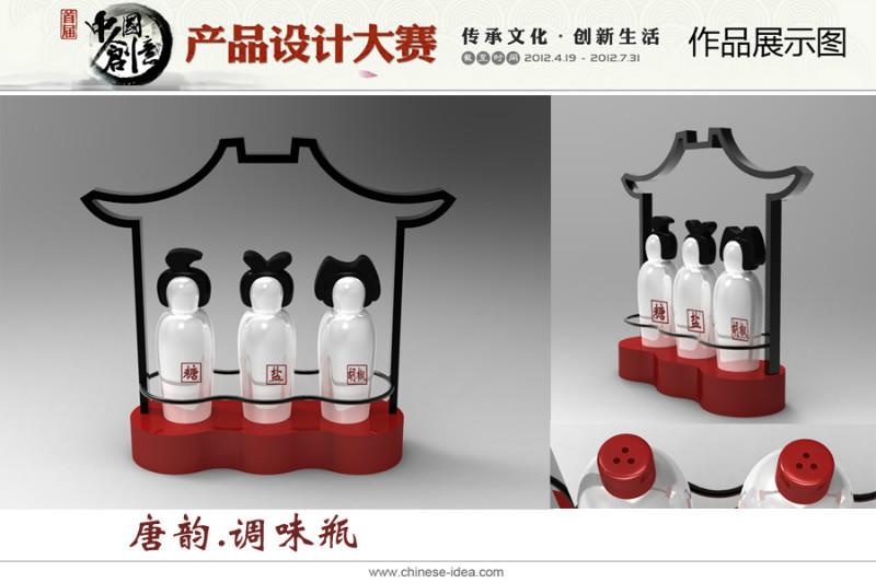 中国创意设计大赛作品 唐韵调料瓶图片