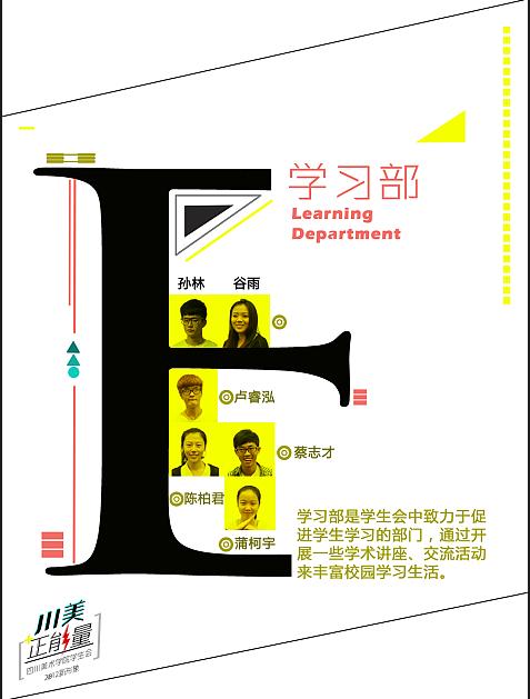 四川美术学院学生会2012-2013新形象系列宣传