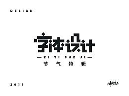 2019字体设计(节气特辑)