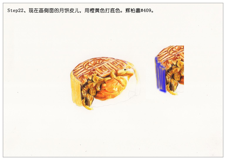 【驴大萌彩铅教程196】手绘中秋节月饼 蛋黄月饼
