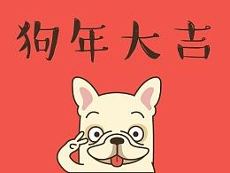 【狗子白二九】表情包