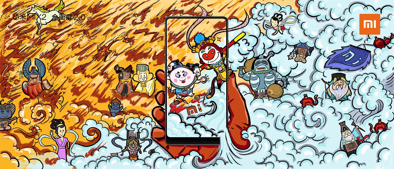 小米mix2全面屏海报创意设计 大闹天宫