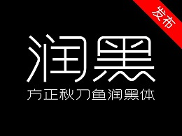 新字发布丨方正秋刀鱼润黑体