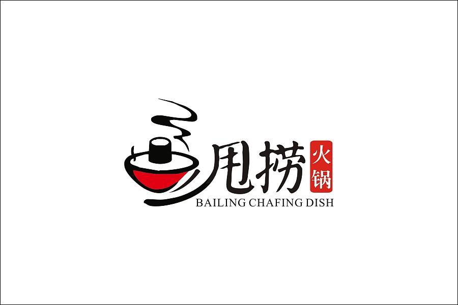 原创作品:火锅logo图片