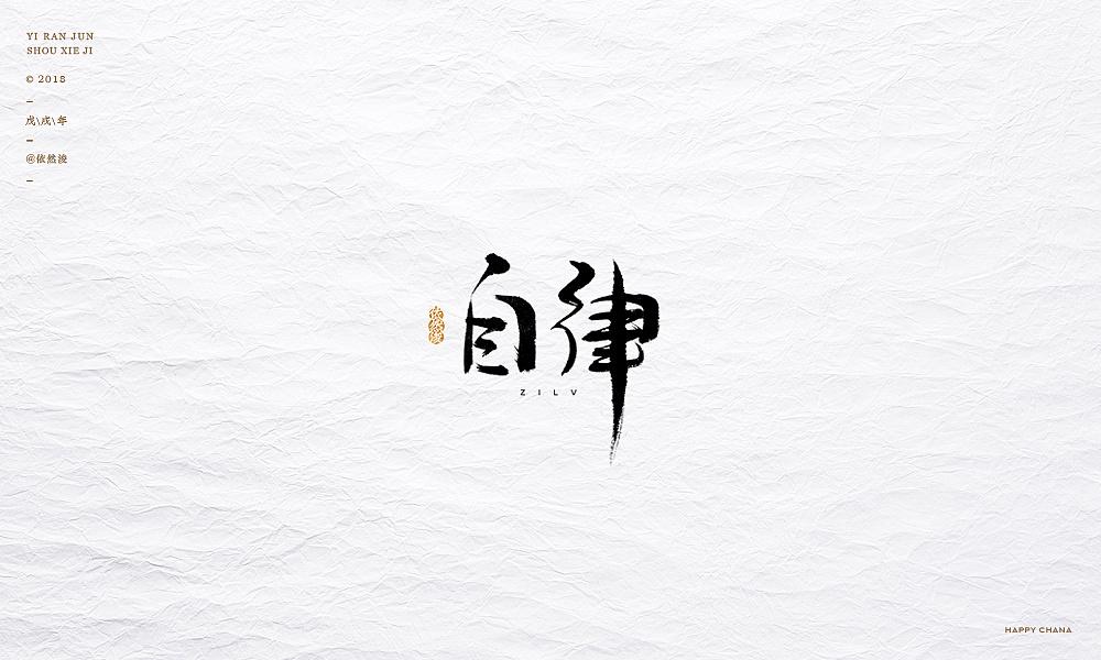 《自律》一组纹身字体