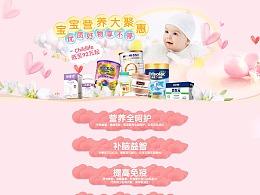 宝宝营养保健