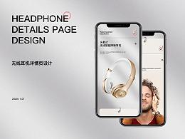 无线耳机详情页设计