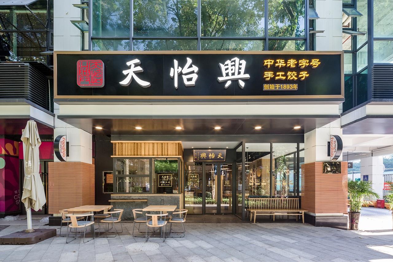 轻快餐店 · 餐饮空间设计_天怡兴 深圳南山店