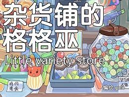 【短篇】杂货铺的格格巫
