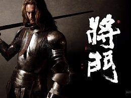 白墨-黄陵野鹤-书法研究系列之战争