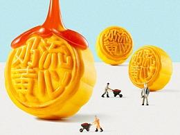 玩味中秋 玩味月饼 食摄集 | foodography