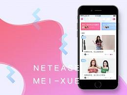 【UI/UX】NetEase Meixue App