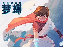 《不可思议之梦蝶》  一款独立游戏,一场冒险旅程。
