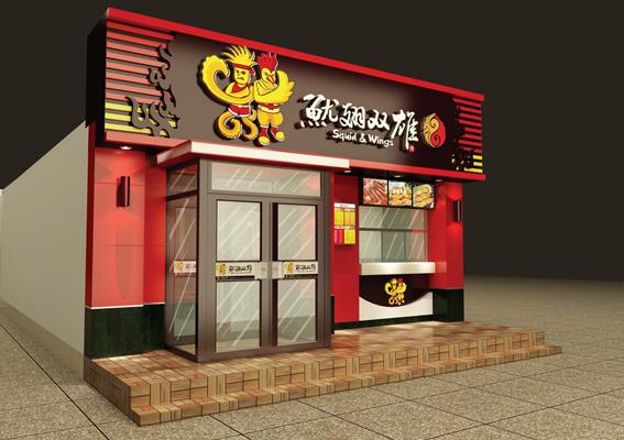 上海发展店标志设计,有利于品牌烧烤的设计店logo设计刘杨成烧烤图片