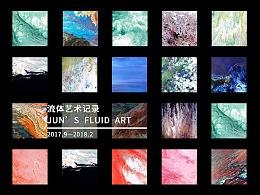 JUN'S FLUID ART年终总结