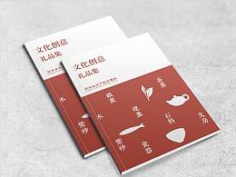 产品册设计