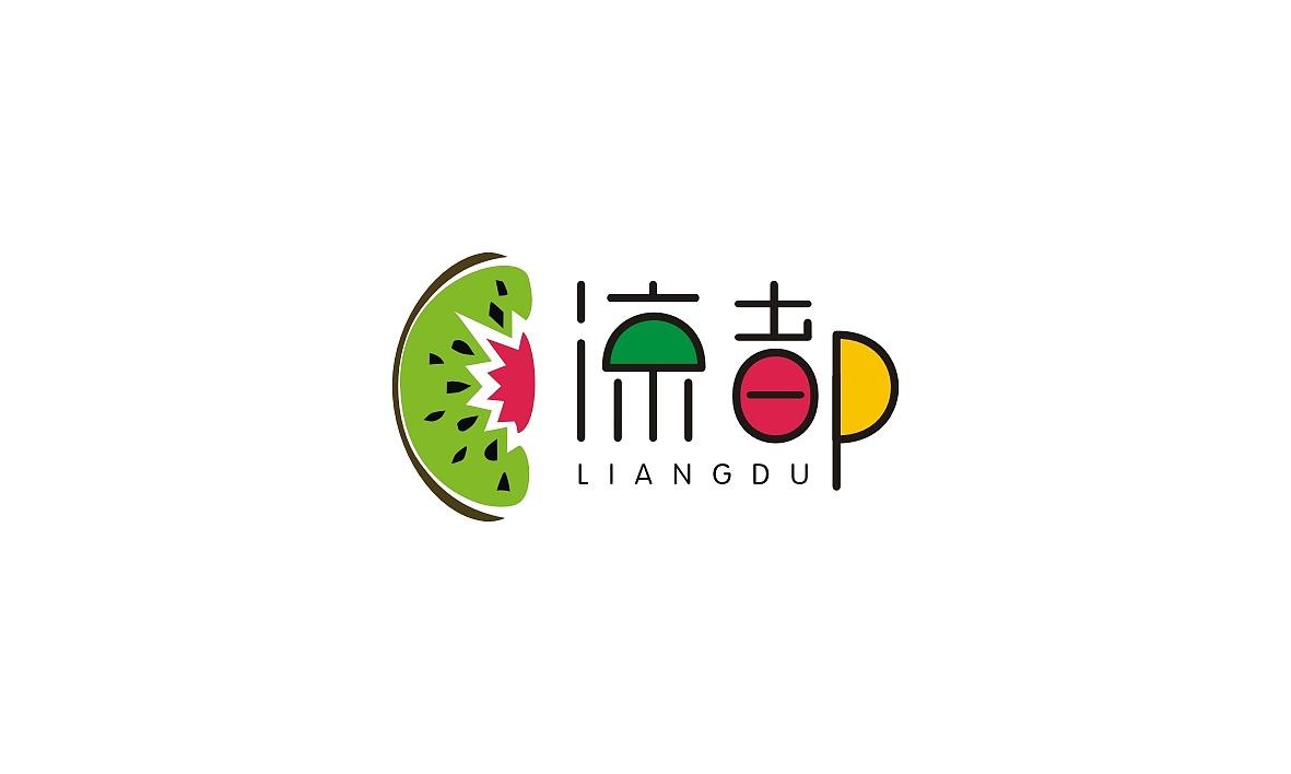 水果品牌logo 平面 标志 ready狗 - 原创作品 - 站酷