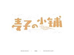 源心 | 8月品牌设计