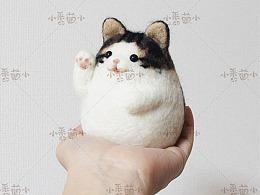 招财猫 招福猫 羊毛毡 戳戳乐 羊毛毡材料包 DIY手工