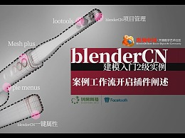 blednerCN-综合实例-口腔窥镜建模的插件阐述