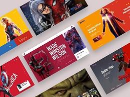 漫威 web design
