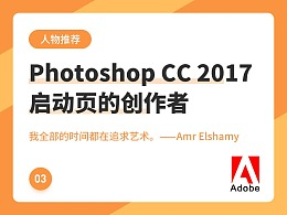 Photoshop CC 2017 启动页创作者的故事