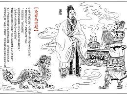 中国司法演变进程 插画