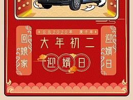 商业插画,春节系列海报