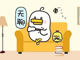 躺倒鸭QQ表情上架啦