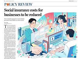 中国日报 | China Daily _Policy review版插_稳就业