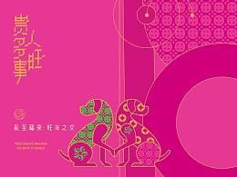 新年献礼, 狗年春节礼品包装设计
