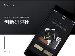 紫荆汇特色产业小镇生态圈-创新研习社小程序UI设计