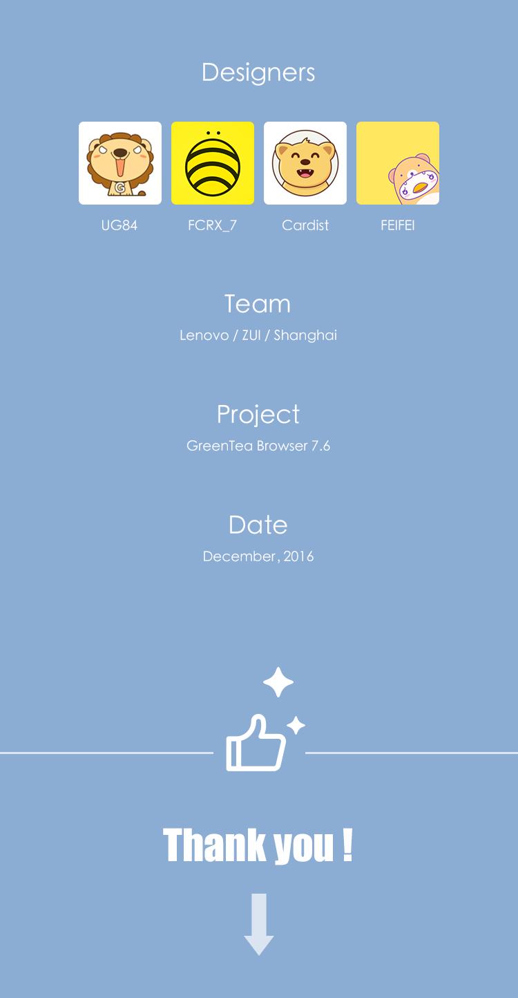 查看《绿茶浏览器7.6》原图,原图尺寸:750x1444