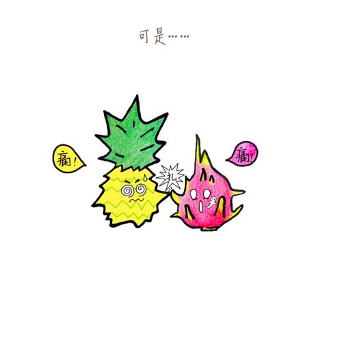 菠萝王子和火龙果儿 儿童插画 插画 summyz图片