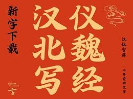 新字下载 | 重现千年前的文字:汉仪北魏写经