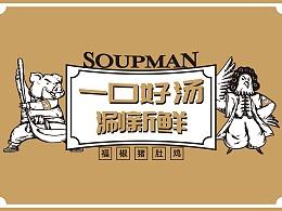 汤人街胡椒猪肚鸡 - 市井汤人的生活百态