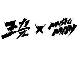 王力宏歌曲名字体设计