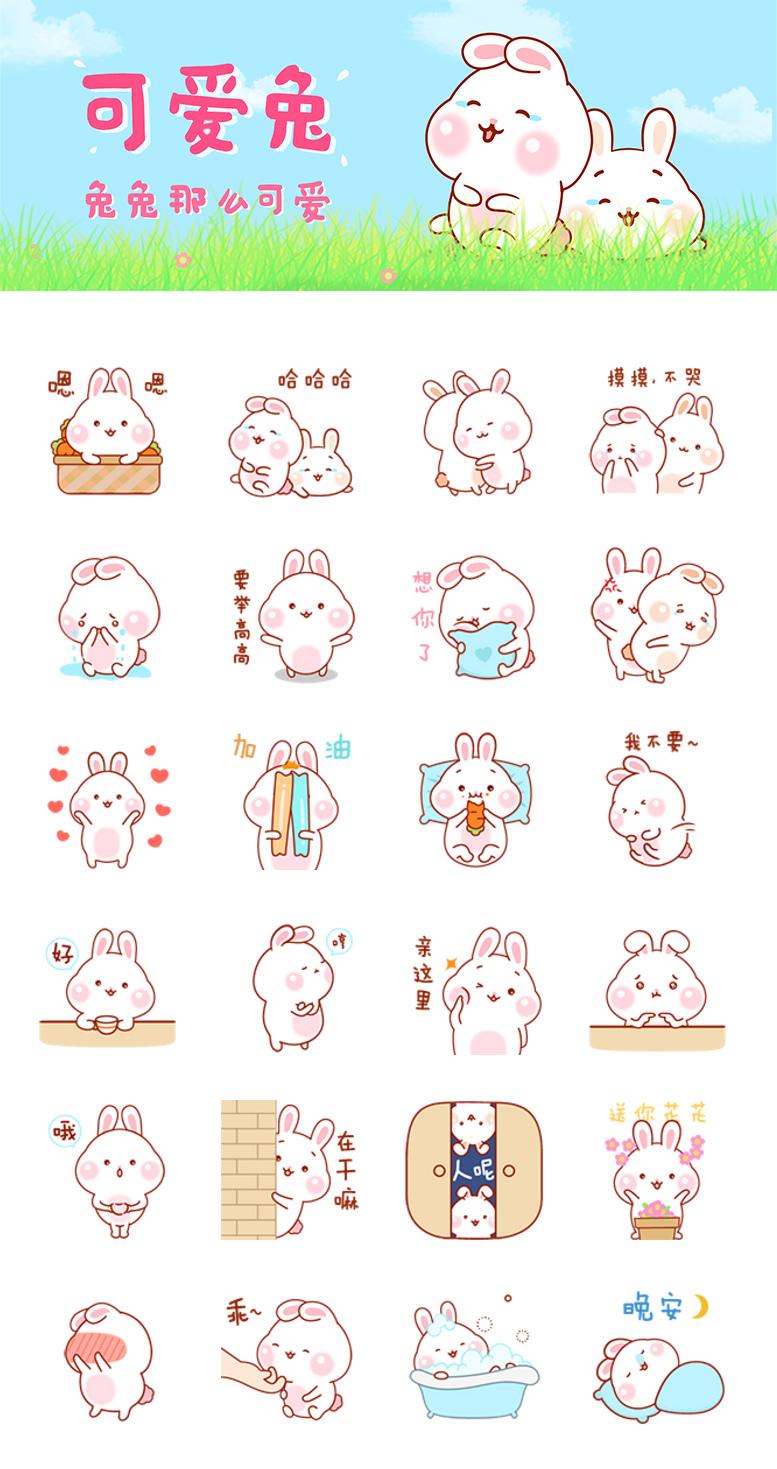 兔兔那么可爱--微信动态《可爱兔》|||monk2019表情包祝福语表情图片