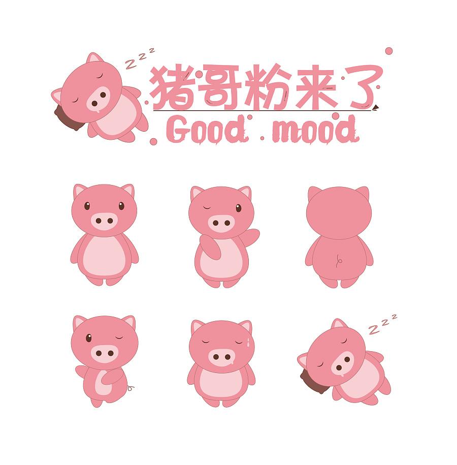 猪哥粉卡通形象设计吉祥物设计微信表情设计洗澡图搞笑图片图片
