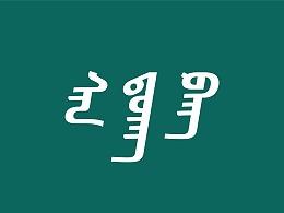 新东方蒙古文字体设计