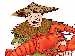 海鲜生品牌形象海生哥